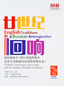 第二十二届北京国际音乐节:廿世纪的回响:弗拉基米尔阿什肯纳齐携手沈洋与马勒室内乐团系列音乐会