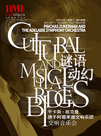 第二十二届北京国际音乐节:谜语动幻平卡斯祖克曼携手阿德莱德交响乐团交响音乐会