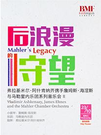 第二十二届北京国际音乐节:后浪漫的守望:弗拉基米尔阿什肯纳齐携手詹姆斯海涅斯与马勒室内乐团系列音乐会