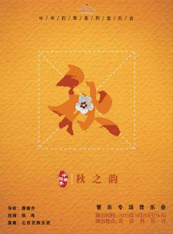 中华四季系列音乐会《秋之韵》管乐专场音乐会