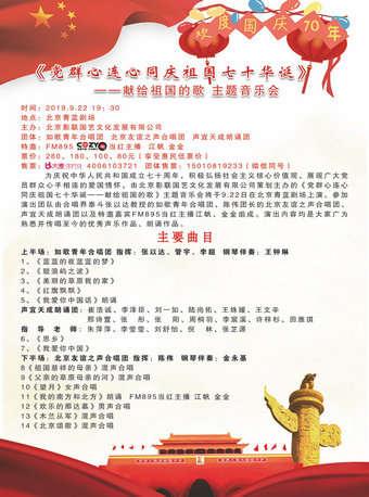 党群心连心同庆祖国七十华诞—献给祖国的歌主题音乐会
