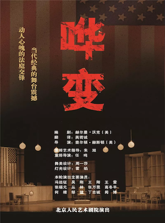 北京人民艺术剧院演出话剧《哗变》