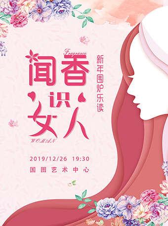 """《新年围炉乐读会》第二季:""""闻香识女人"""""""