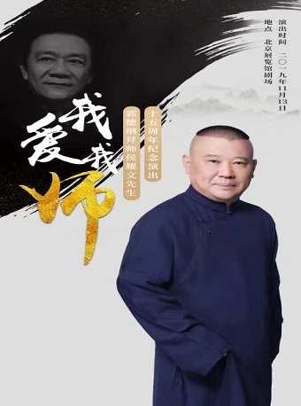 """""""我爱我师""""—郭德纲拜师侯耀文先生十五周年纪念演出"""
