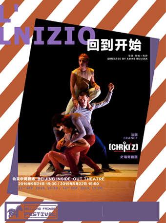 北京国际青年戏剧节 现代舞《回到开始》