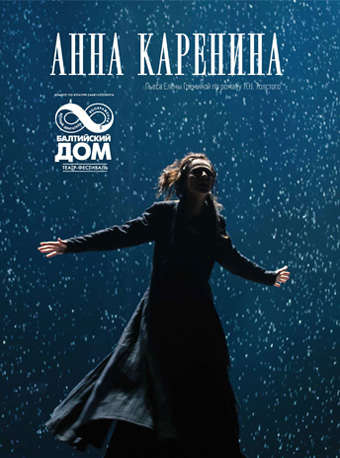 2019北京国际青年戏剧节 话剧《安娜卡列尼娜》