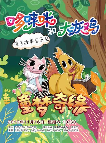 哆唻咪和大灰鸡亲子故事音乐会—童梦奇缘