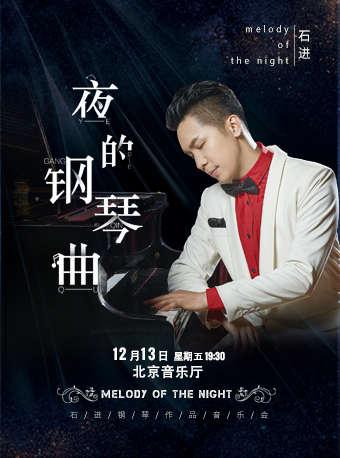 夜的钢琴曲石进钢琴作品音乐会门票_首都票务网