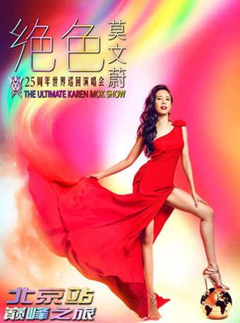 绝色莫文蔚巡回演唱会2019巅峰之旅北京站