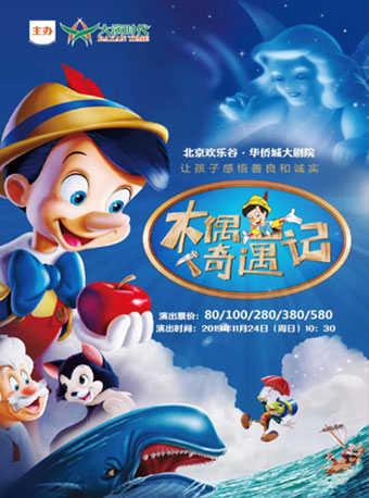 儿童剧木偶奇遇记订票_大型童话经典儿童剧木偶奇遇记门票_首都票务网