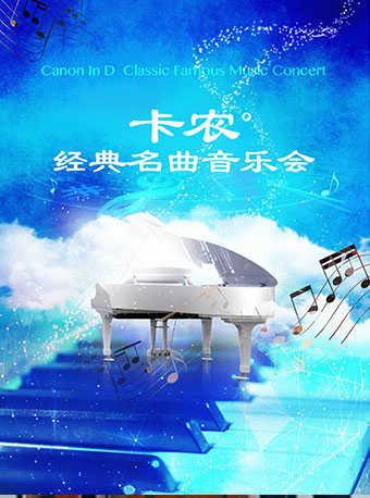 卡农经典名曲音乐会订票_卡农经典名曲音乐会门票_首都票务网