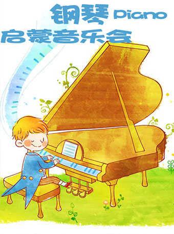 钢琴启蒙大师音乐会订票_钢琴启蒙大师音乐会门票_首都票务网