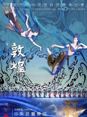 芭蕾舞剧敦煌订票_大型原创芭蕾舞剧敦煌门票_首都票务网