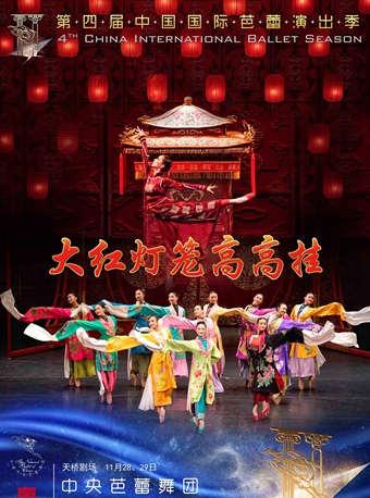 中央芭蕾舞团《大红灯笼高高挂》