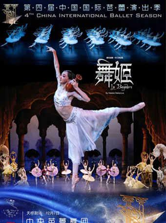 中央芭蕾舞團芭蕾舞劇《舞姬》