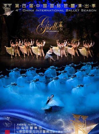 中央芭蕾舞团与斯图加特芭蕾舞团联合演出《吉赛尔》