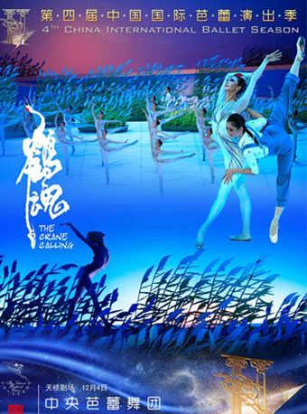 芭蕾舞剧鹤魂门票_中央芭蕾舞团中国芭蕾舞剧鹤魂订票_首都票务网