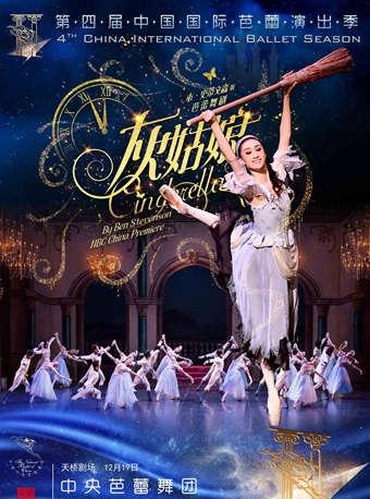 芭蕾舞灰姑娘订票_芭蕾舞灰姑娘门票_首都票务网