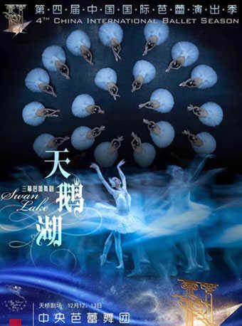 中央芭蕾舞团《天鹅湖》