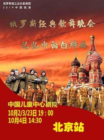 《记忆的白桦林》俄罗斯国立远东(红旗)歌舞团歌舞晚会