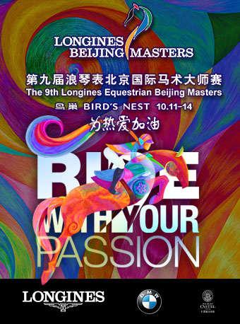 马术比赛_第十届浪琴表北京国际马术大师赛门票