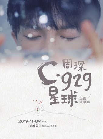 周深C—929星球巡回演唱会北京站
