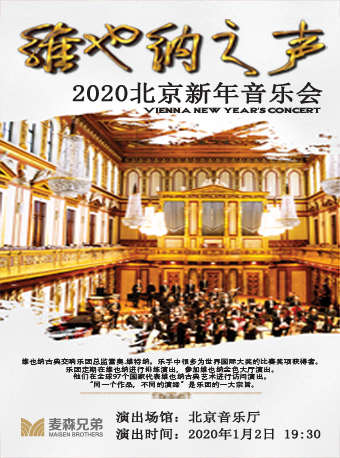 维也纳之声北京新年音乐会订票_维也纳之声北京新年音乐会门票_首都票务网
