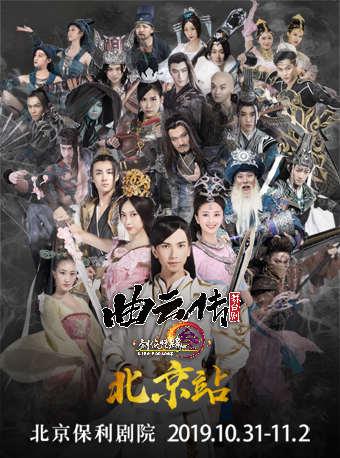 舞台剧《剑网3曲云传》