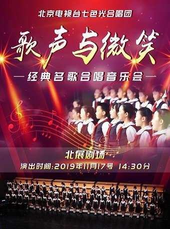 歌声与微笑经典名歌童声合唱音乐会门票_首都票务网