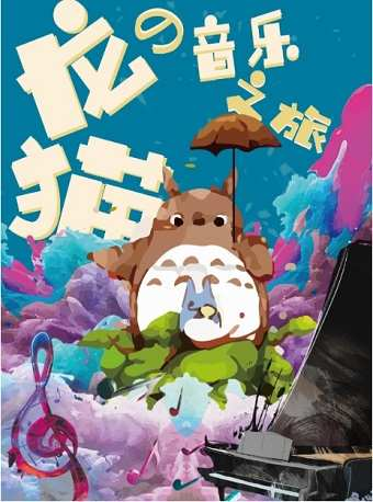 《龍貓的音樂之旅》久石讓宮崎駿經典作品動漫視聽音樂會