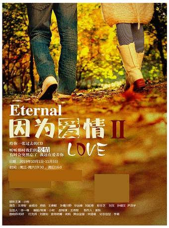 小柯音樂劇因為愛情2訂票_小柯音樂劇因為愛情2門票_首都票務網