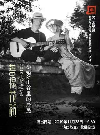 菩提花开—2019小娟山谷里的居民北京演唱会