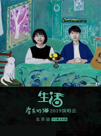 """房東的貓2019""""生活""""演唱會北京站"""