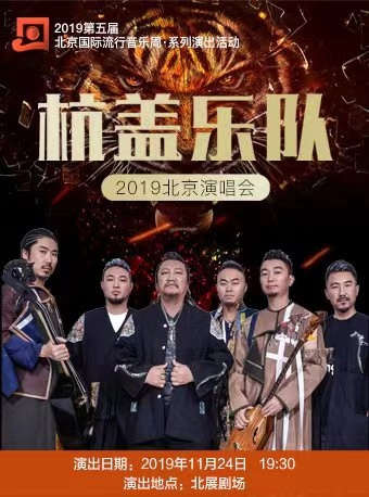 杭盖乐队2019北京演唱会