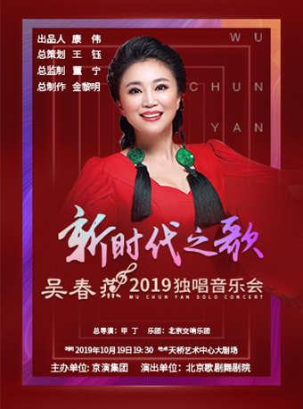 《新时代之歌》吴春燕2019独唱音乐会