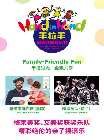 《Hand in Hand手拉手国际儿童音乐节》(新年季)北京站