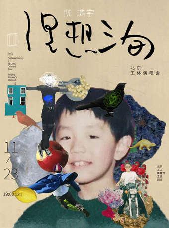 """陈鸿宇""""理想三旬""""2019北京工体演唱会"""