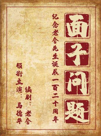 老舍三幕话剧《面子问题》纪念老舍先生诞辰120周年