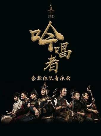 《吟唱者》内蒙古奈热乐队音乐会