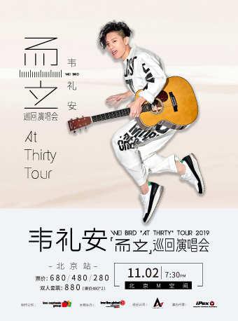 """2019韦礼安""""而立""""巡回演唱会—北京站"""