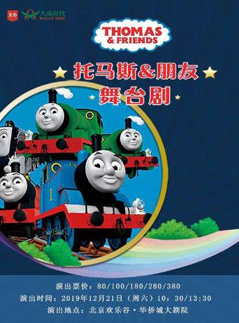 英国原版爆款巨制儿童舞台剧《托马斯朋友—嘉年华!来了!》