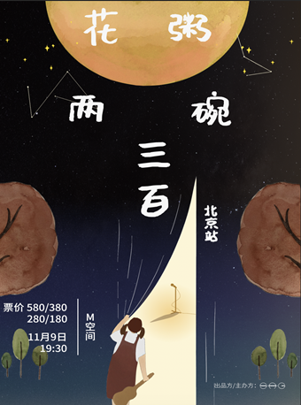 2019花粥两碗三百演唱会时间/地点/门票价格