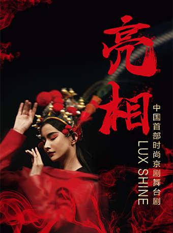 大型原创时尚京剧舞台剧《亮相》