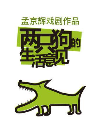 话剧两只狗的生活意见订票_话剧两只狗的生活意见门票_首都票务网