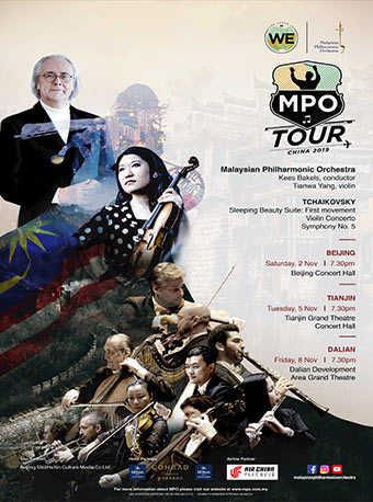 馬來西亞愛樂樂團2019訪華巡演音樂會