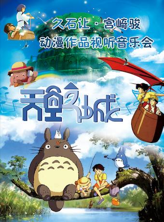 天空之城—久石让宫崎骏经典动漫作品视听音乐会