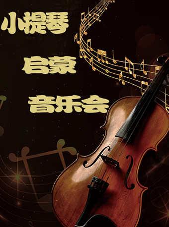 小提琴启蒙音乐会