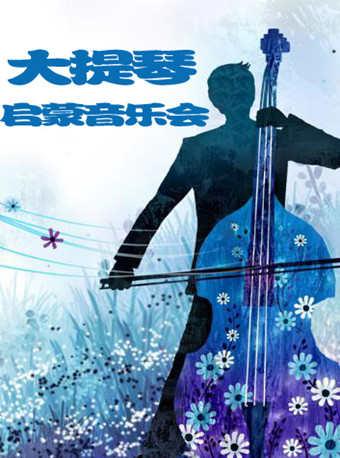 大提琴启蒙音乐会