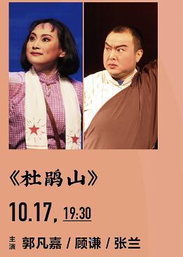 现代京剧《杜鹃山》