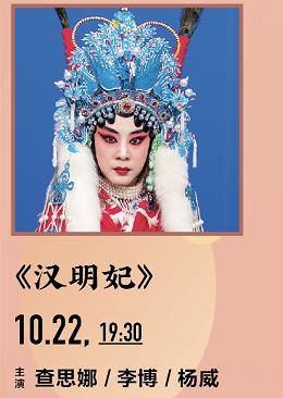 尚派经典剧目 京剧《汉明妃》
